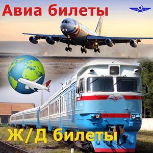 Авиа- и ж/д билеты Егорьевска