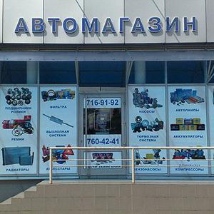 Автомагазины Егорьевска