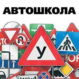 Автошколы Егорьевска