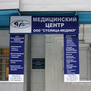 Медицинские центры Егорьевска