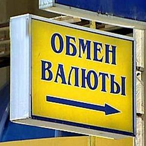 Обмен валют Егорьевска