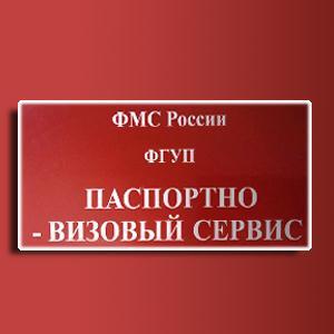 Паспортно-визовые службы Егорьевска