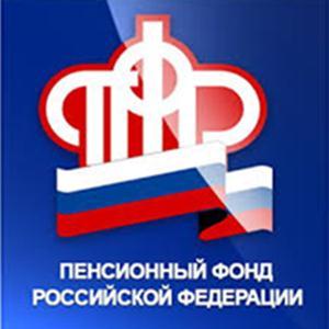 Пенсионные фонды Егорьевска