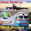 Авиа- и ж/д билеты в Егорьевске
