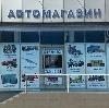 Автомагазины в Егорьевске