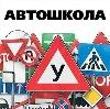 Автошколы в Егорьевске