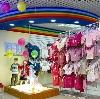 Детские магазины в Егорьевске