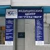 Медицинские центры в Егорьевске
