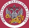 Налоговые инспекции, службы в Егорьевске