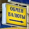 Обмен валют в Егорьевске