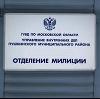 Отделения полиции в Егорьевске