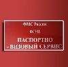 Паспортно-визовые службы в Егорьевске