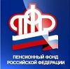 Пенсионные фонды в Егорьевске