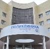 Поликлиники в Егорьевске