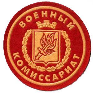 Военкоматы, комиссариаты Егорьевска