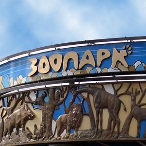 Зоопарки Егорьевска